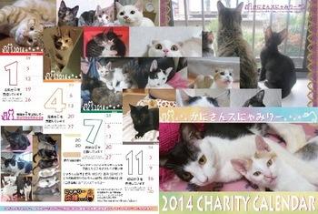 2014年卓上カレンダー.jpg