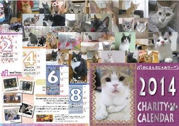 2014年壁掛けカレンダー.jpg