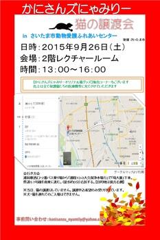 2015年9月ふれあい譲渡会.jpg