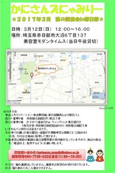 2017年3月春日部.jpg