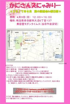 2017年4月春日部.jpg