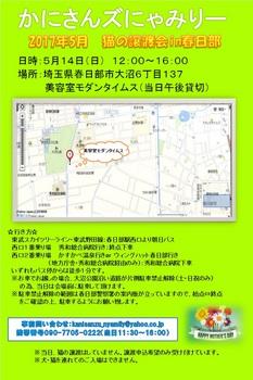 2017年5月譲渡会.jpg