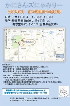 2017年6月譲渡会.jpg