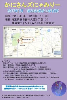 2017年7月春日部.jpg