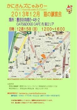 2013年12月にゃみりーin猫カフェ.jpg
