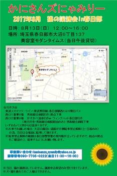 2017年8月春日部.jpg
